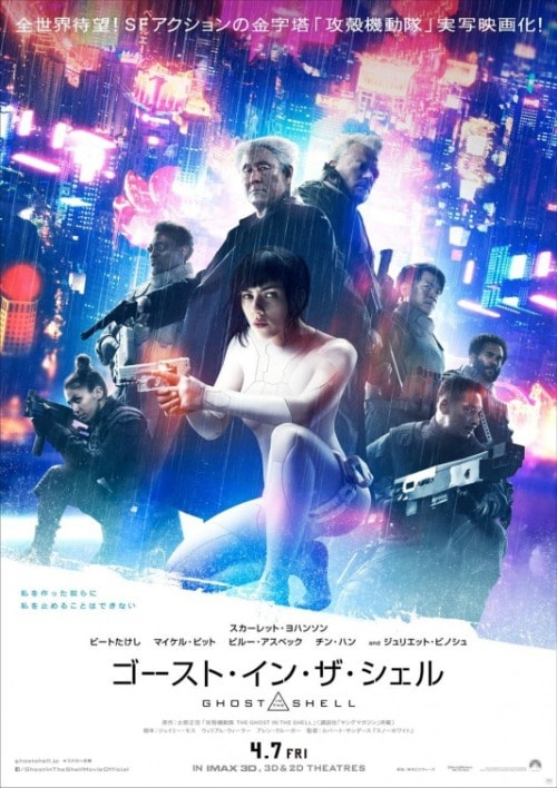 Ghost In The Shell Tre Nuove Locandine Del Film Con Scarlett Johansson